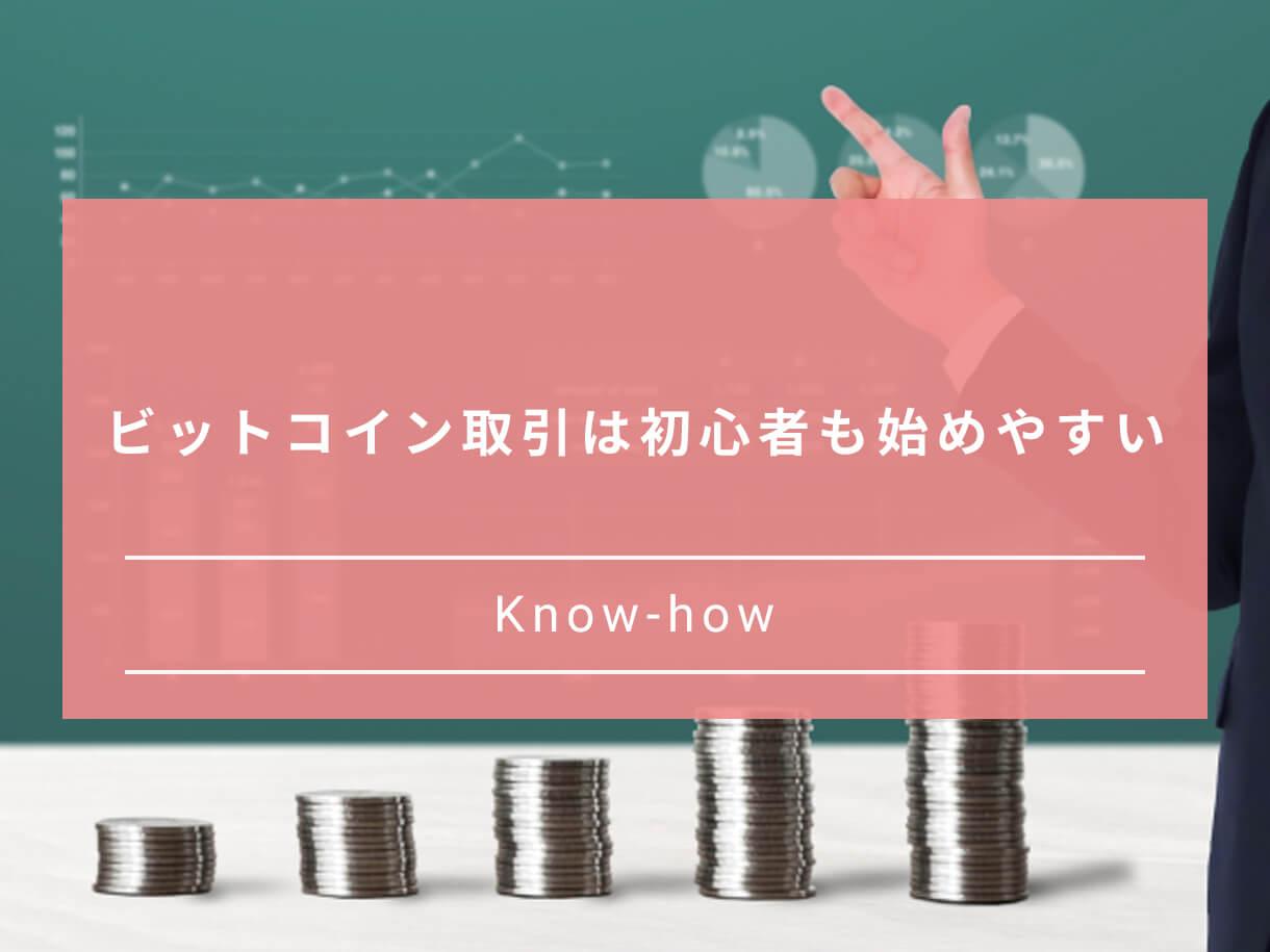 ビットコイン取引は初心者も始めやすい