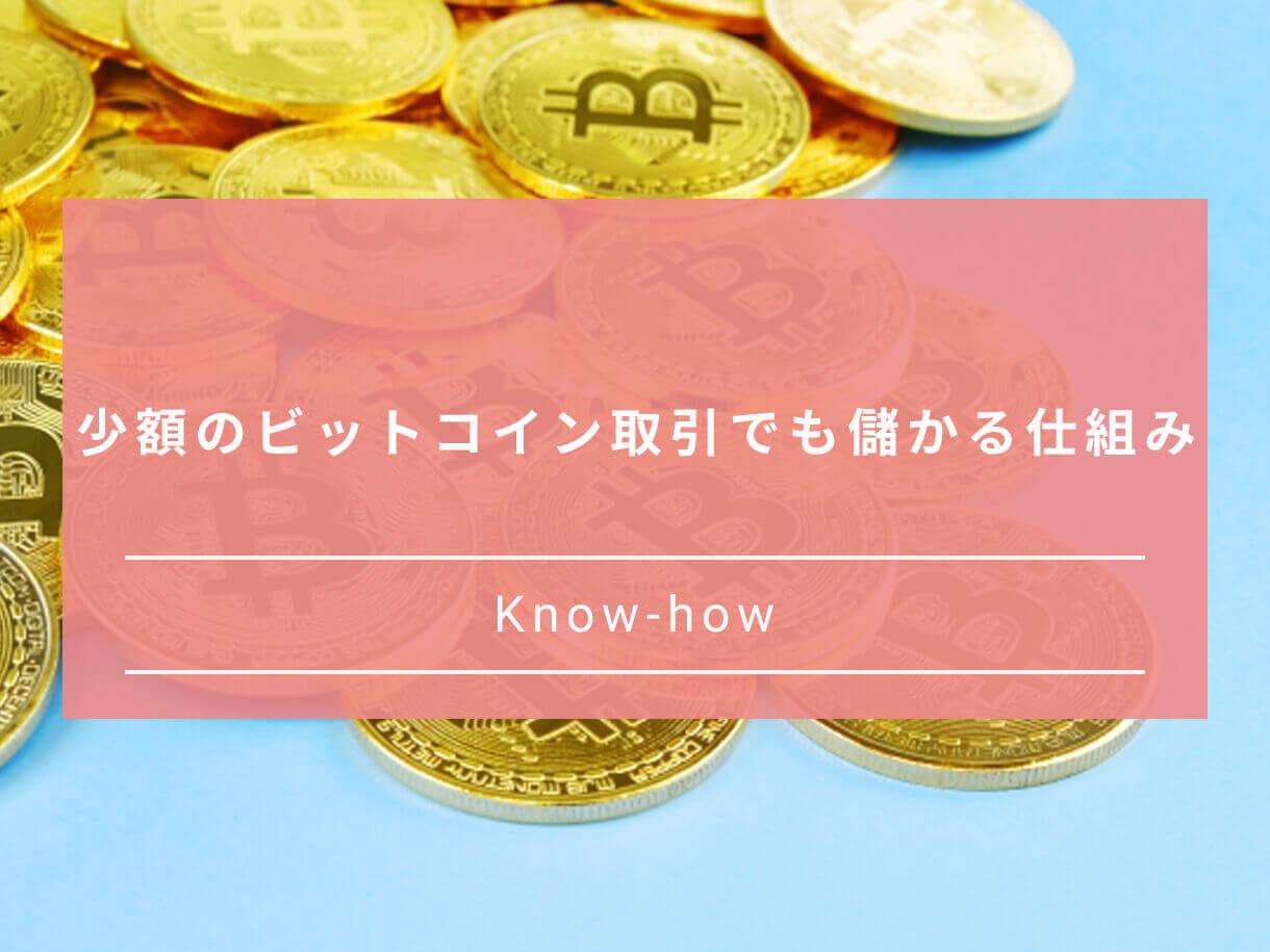 少額のビットコイン取引で儲かる仕組み