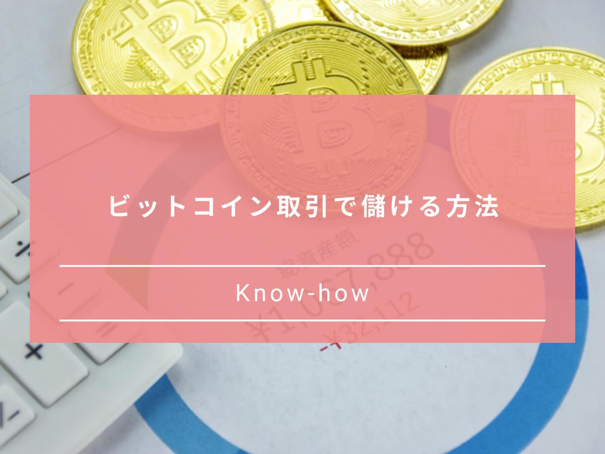 ビットコイン取引で儲ける方法