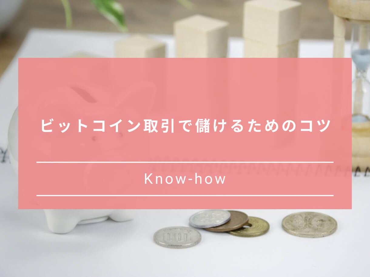 ビットコイン取引で儲けるためのコツ