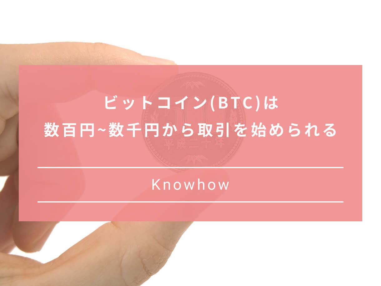 BTC数百円から取引可能