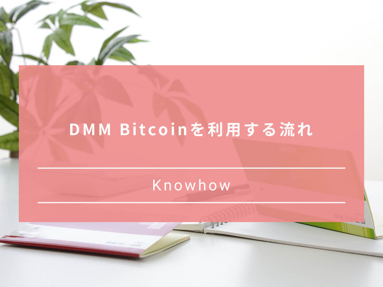 DMMBTC利用の流れ