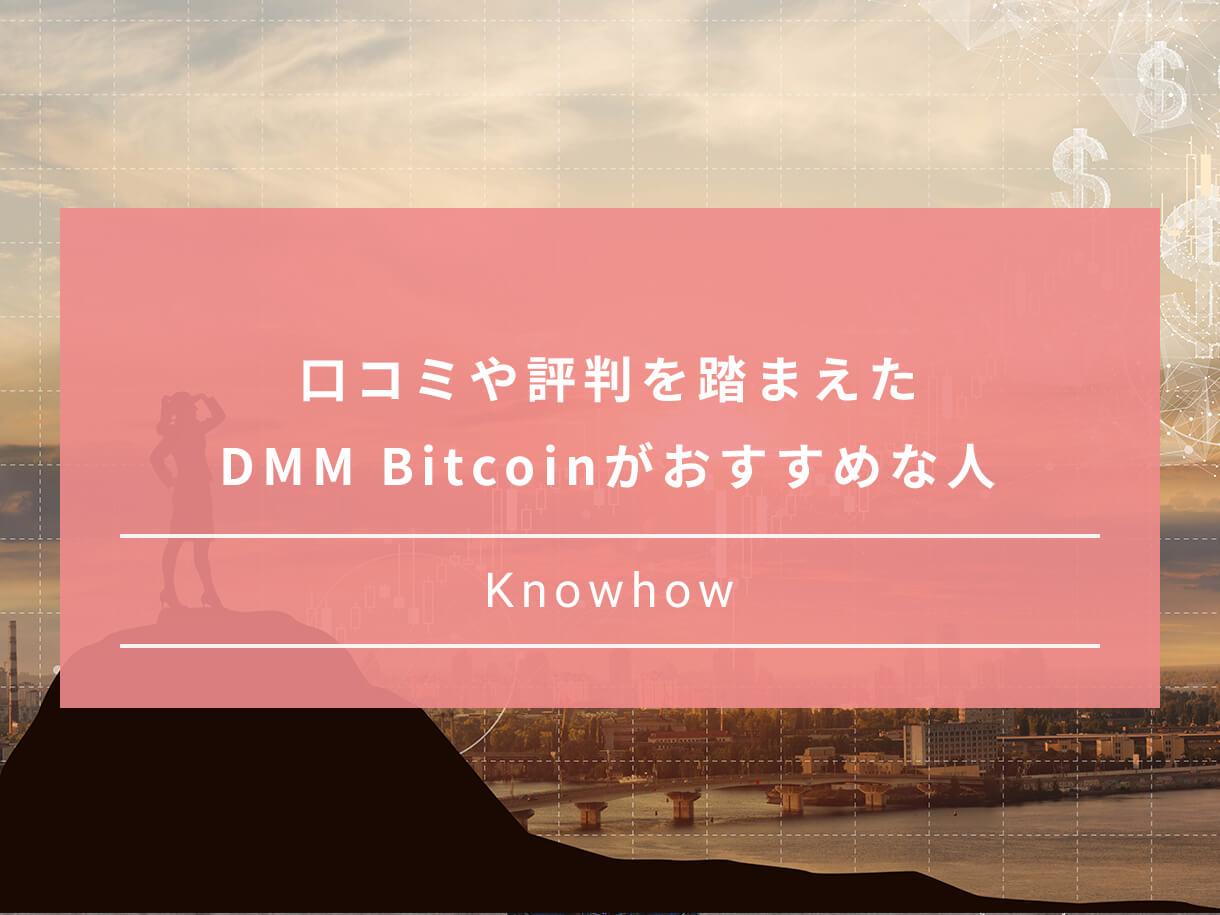DMMBTCをお勧めな人