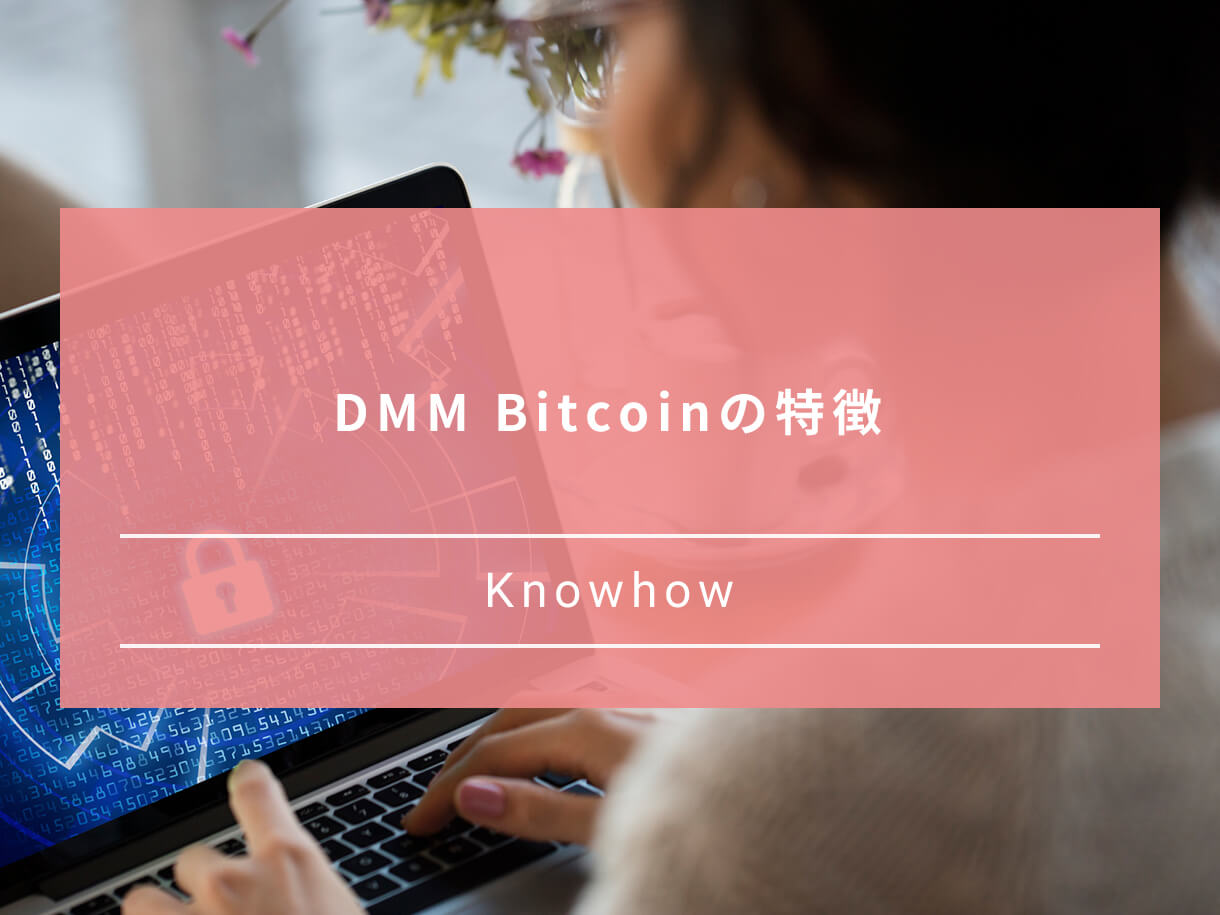 DMMBTCの特徴