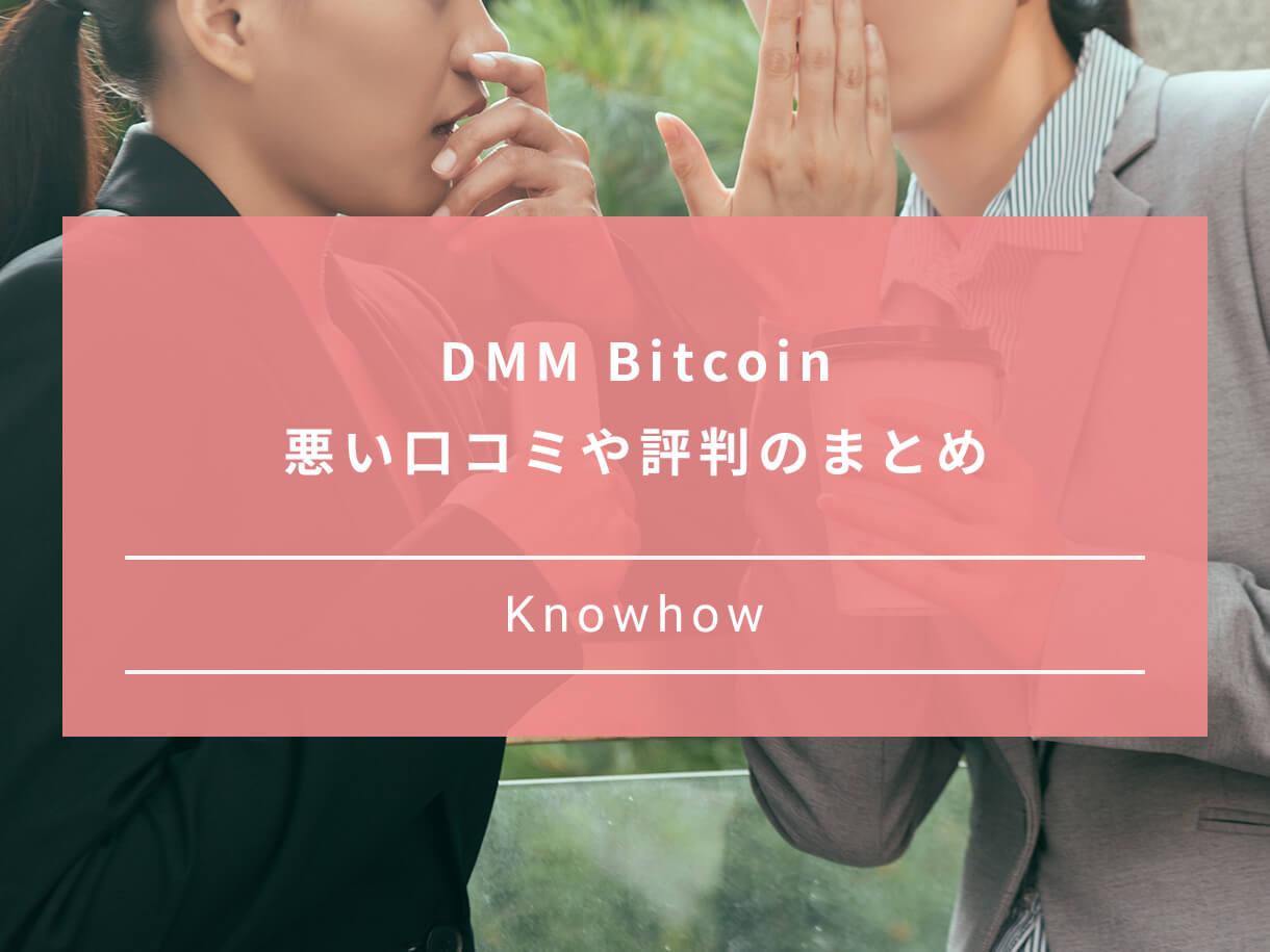 DMMBTC悪い口コミ
