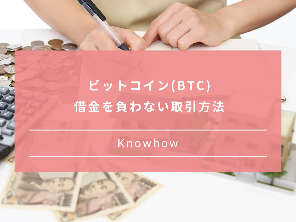 BTC借金を負わない方法