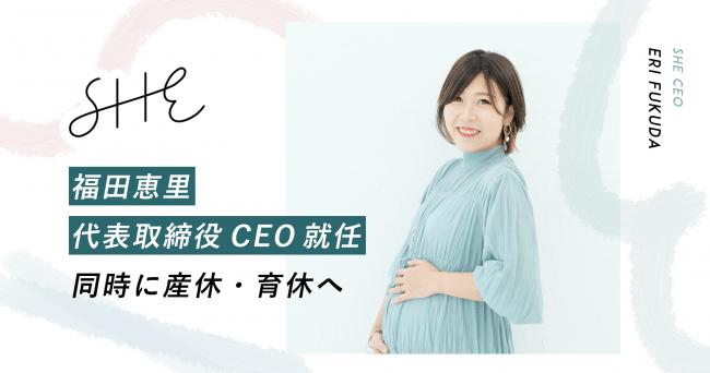 SHE代表・福田恵理さん