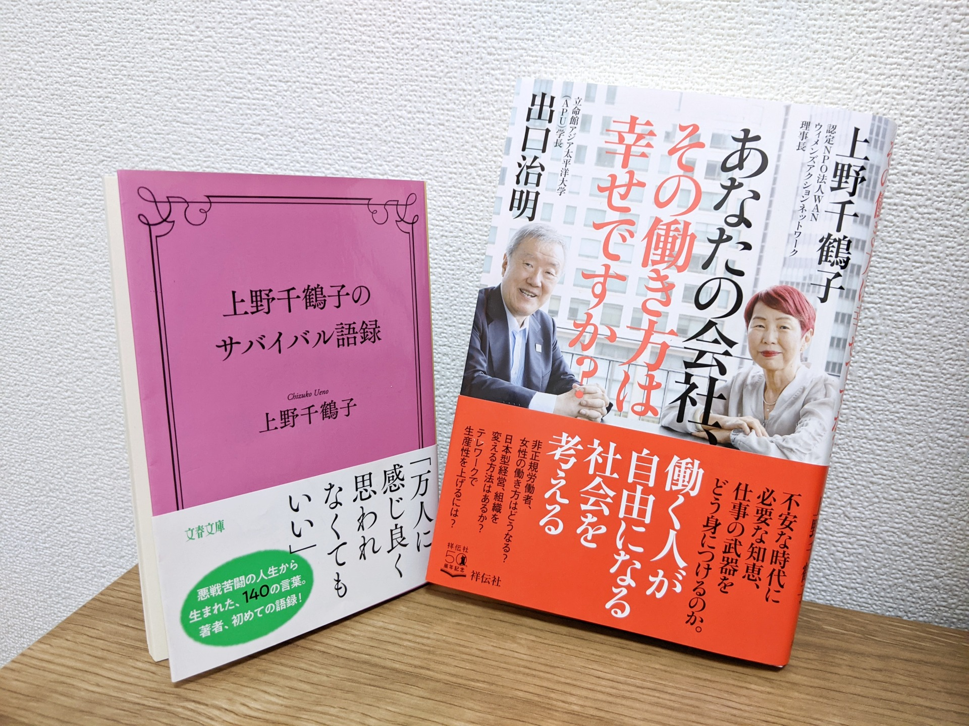 上野千鶴子さん「我慢しないこと、組織で孤立しないこと。女性が幸せに生きるため、大事な2要素」
