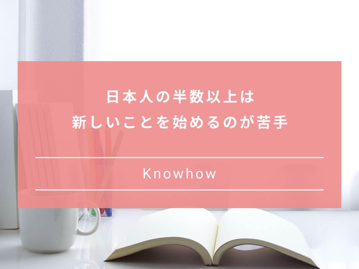 日本人の65%は新しいことを始めるのが苦手
