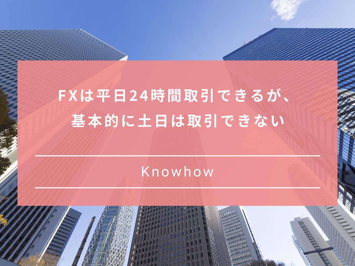 FXは平日24時間取引できるが、基本的に土日は取引できない