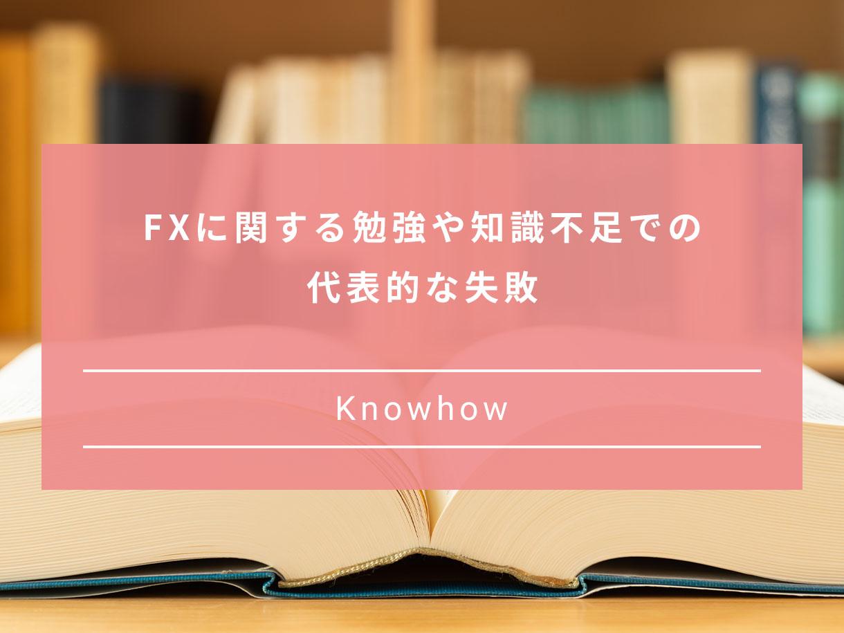 FXに関する勉強や知識不足での代表的な失敗