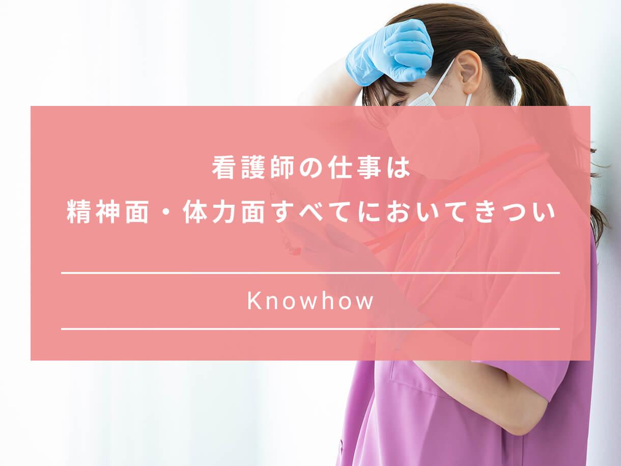 看護師の仕事は精神面・体力面全てにおいてきつい