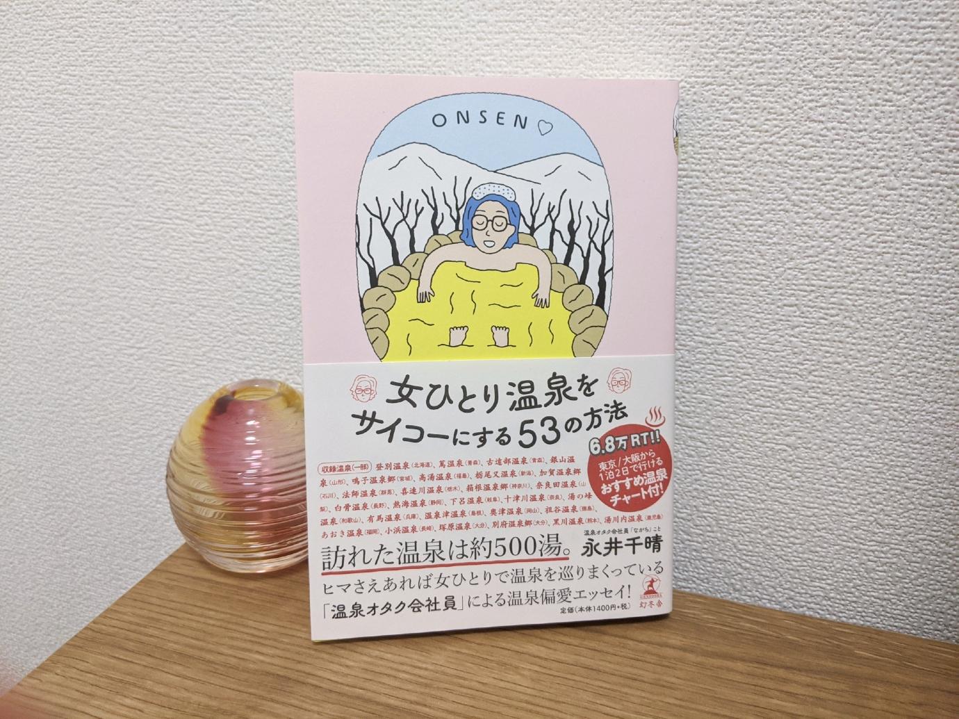温泉オタク・永井千晴さんに聞く「本当に好きなことでパラキャリするために、私が大事にしてること」
