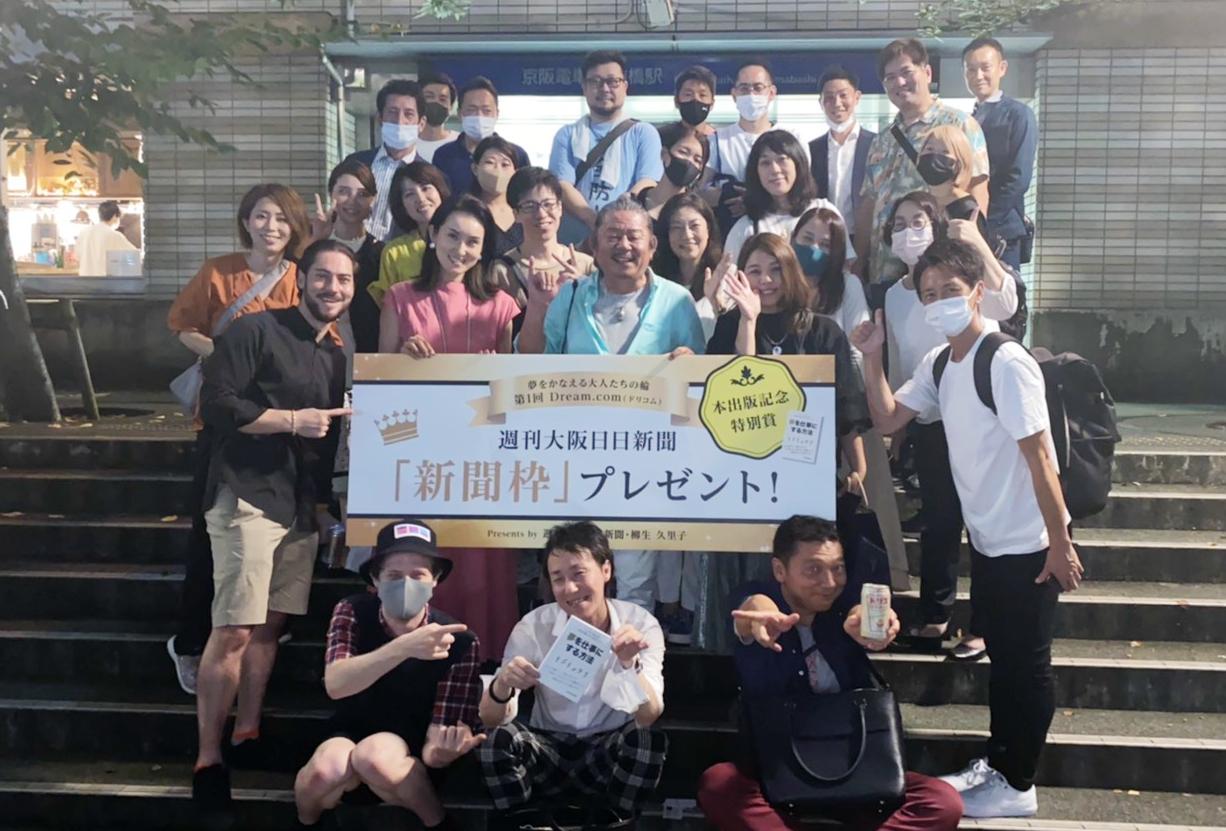 専業主婦から起業、「夫のお店の手伝い」から開けたキャリア。50人のスタッフを抱える柳生久理子さんの挑戦